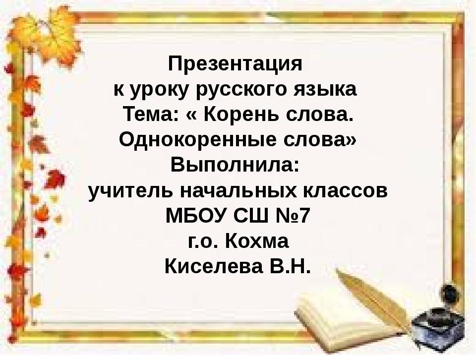 Презентация к уроку русского языка Тема: « Корень слова. Однокоренные слова»...