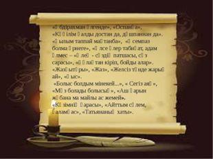 «Әбдірахман өлгенде», «Оспанға», «Көңілім қалды достан да, дұшпаннан да». «Ғы