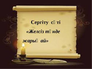 Сергіту сәті «Желсіз түнде жарық ай»