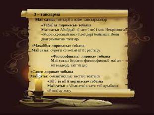 «Табиғат лирикасы» тобына Мақсаты: Абайдың «Қыс» өлеңі мен Некрасовтың «Мороз