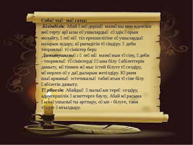 Сабақтың мақсаты: Білімділік: Абай өлеңдерінің мазмұны мен идеясын меңгерту а...