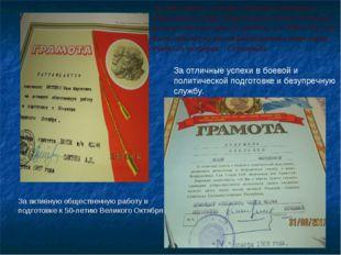 За годы своей службы в Армии и работы в образовании Иван Миронович получил бо