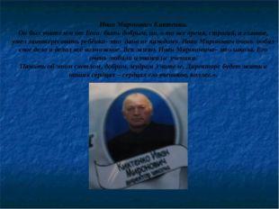 Иван Миронович Киктенко. Он был учителем от Бога: быть добрым, но, в то же в