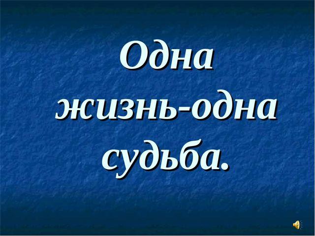 Одна жизнь-одна судьба.
