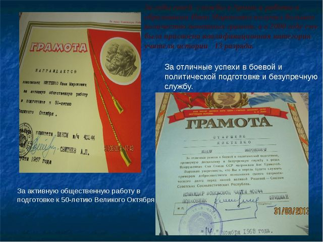 За годы своей службы в Армии и работы в образовании Иван Миронович получил бо...