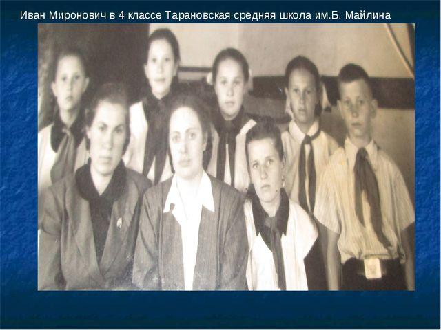 Иван Миронович в 4 классе Тарановская средняя школа им.Б. Майлина