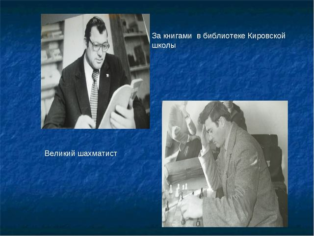 За книгами в библиотеке Кировской школы Великий шахматист