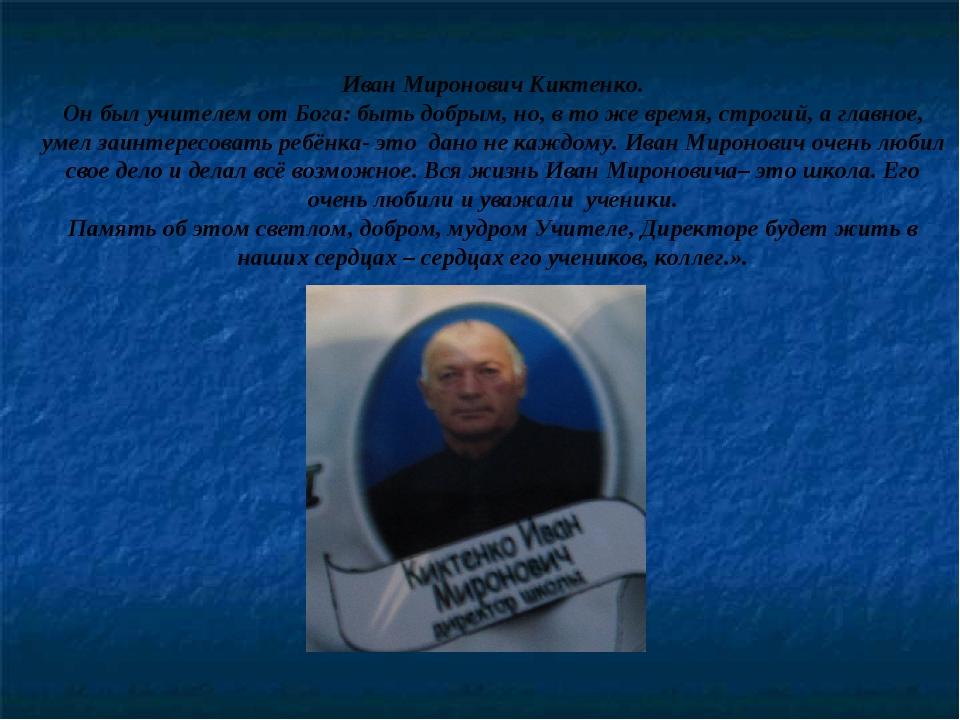 Иван Миронович Киктенко. Он был учителем от Бога: быть добрым, но, в то же в...