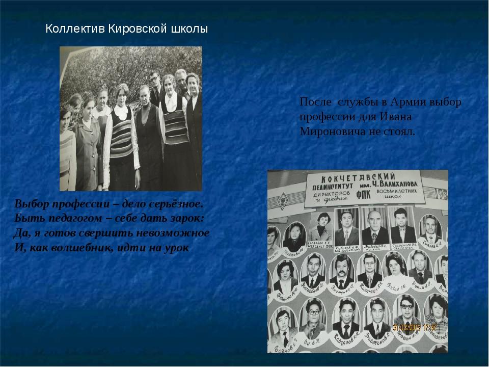 После службы в Армии выбор профессии для Ивана Мироновича не стоял. Выбор про...