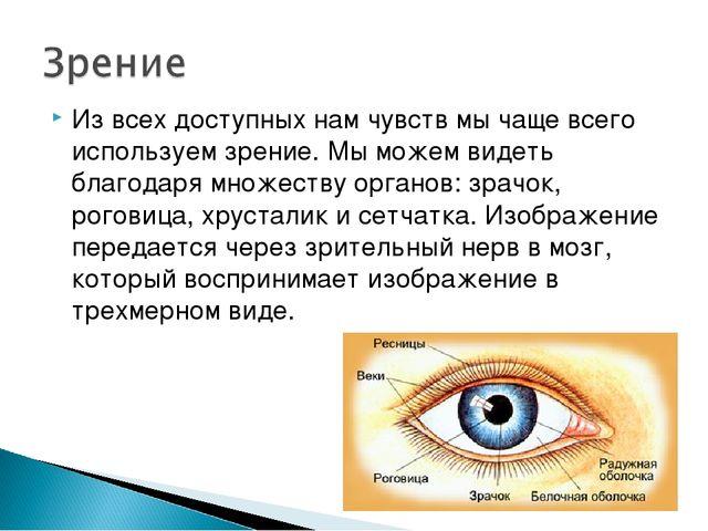 Из всех доступных нам чувств мы чаще всего используем зрение. Мы можем видеть...