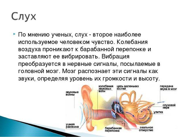По мнению ученых, слух - второе наиболее используемое человеком чувство. Коле...