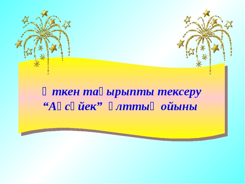 """Өткен тақырыпты тексеру """"Ақсүйек"""" ұлттық ойыны"""