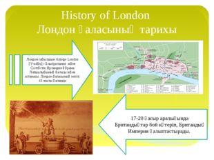 History of London Лондон қаласының тарихы Лондон (ағылшын тілінде London ['l^