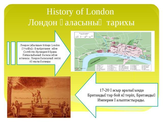 History of London Лондон қаласының тарихы Лондон (ағылшын тілінде London ['l^...