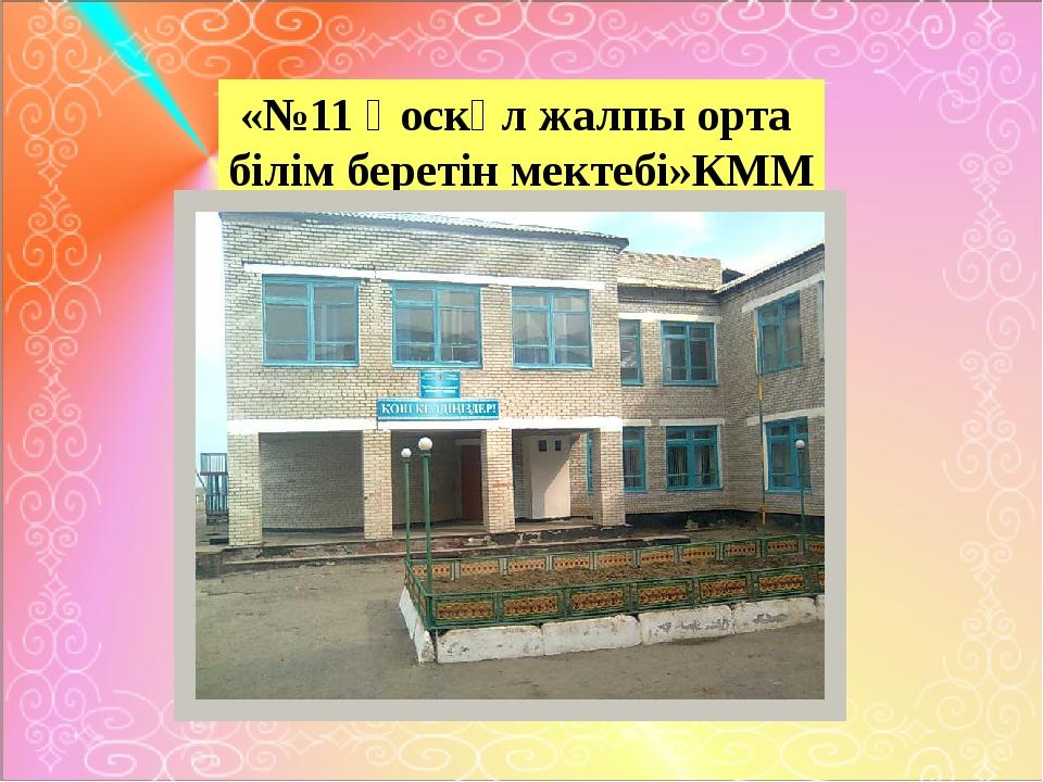 «№11 Қоскөл жалпы орта білім беретін мектебі»КММ