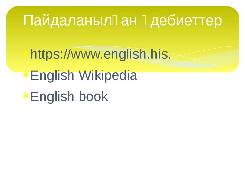 https://www.english.his. English Wikipedia English book Пайдаланылған әдебиет...