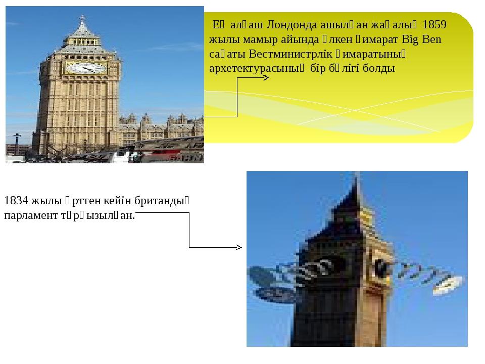 Ең алғаш Лондонда ашылған жаңалық 1859 жылы мамыр айында үлкен ғимарат Big B...