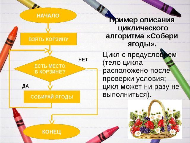 Пример описания циклического алгоритма «Собери ягоды». Цикл с предусловием (...