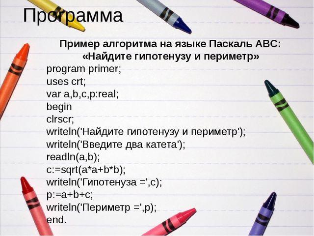 Программа Пример алгоритма на языке Паскаль ABC: «Найдите гипотенузу и периме...