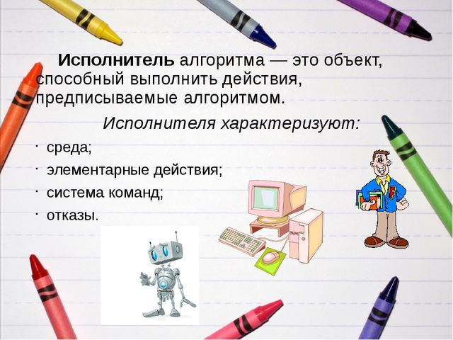 Исполнитель алгоритма — это объект, способный выполнить действия, предписыва...