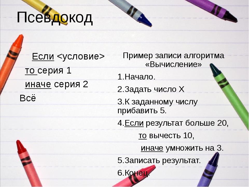 Псевдокод Если  то серия 1 иначе серия 2 Всё Пример записи алгоритма «Вычисл...