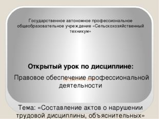 Бугуруслан, 2016 Государственное автономное профессиональное общеобразователь