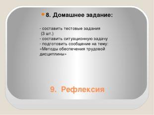 9. Рефлексия 8. Домашнее задание: - составить тестовые задания (3 шт.) - сост