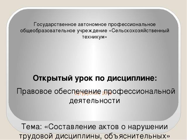 Бугуруслан, 2016 Государственное автономное профессиональное общеобразователь...