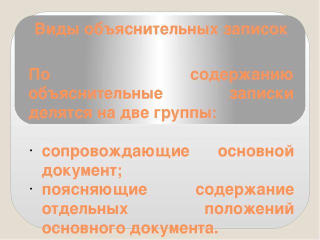 Виды объяснительных записок По содержанию объяснительные записки делятся на д...