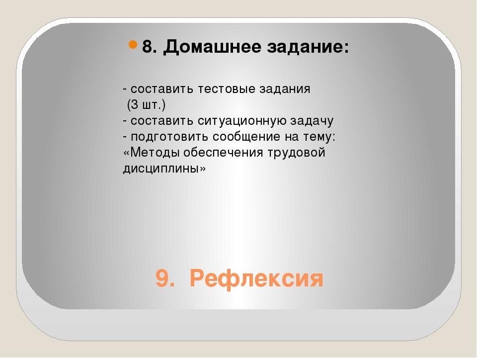 9. Рефлексия 8. Домашнее задание: - составить тестовые задания (3 шт.) - сост...