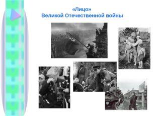 «Лицо» Великой Отечественной войны