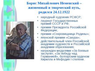 Борис Михайлович Неменский – жизненный и творческий путь, родился 24.12.1922