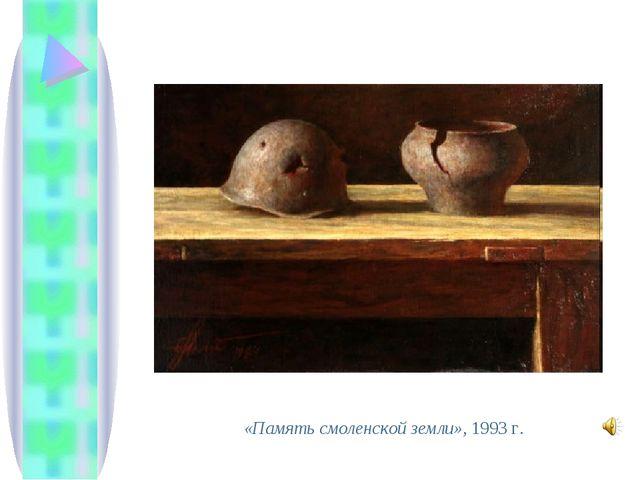 «Память смоленской земли», 1993 г.
