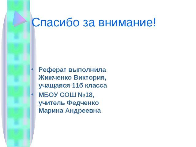 Спасибо за внимание! Реферат выполнила Жижченко Виктория, учащаяся 11б класса...