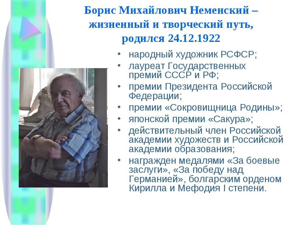 Борис Михайлович Неменский – жизненный и творческий путь, родился 24.12.1922...