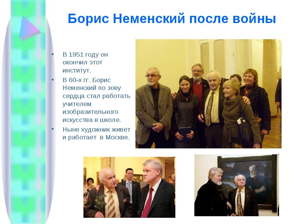 Борис Неменский после войны В 1951 году он окончил этот институт. В 60-х гг....