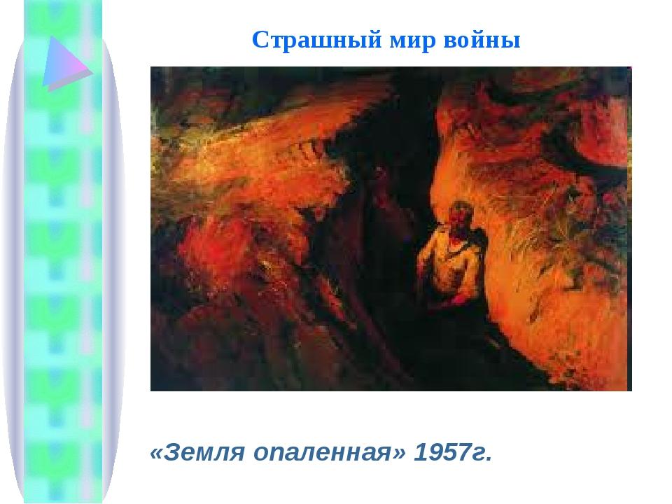 Страшный мир войны «Земля опаленная» 1957г.