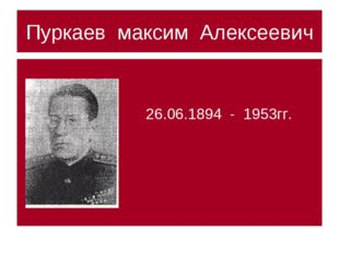 Пуркаев максим Алексеевич 26.06.1894 - 1953гг.
