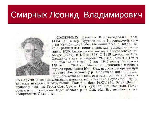Смирных Леонид Владимирович