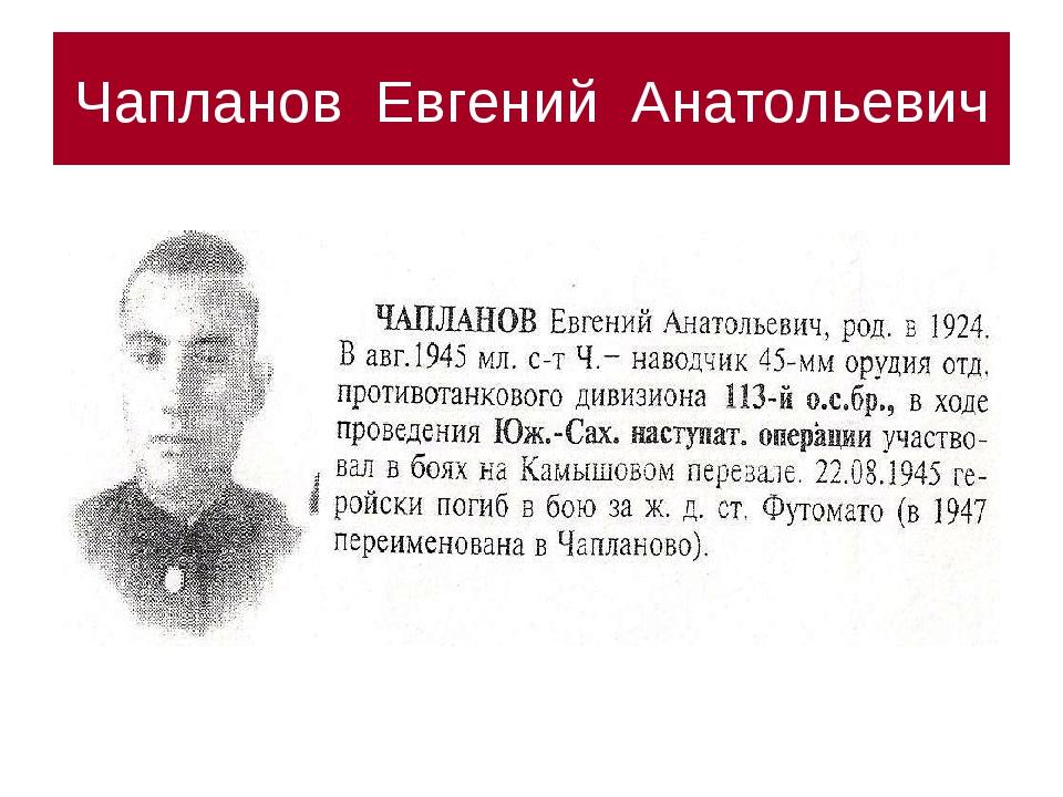 Чапланов Евгений Анатольевич