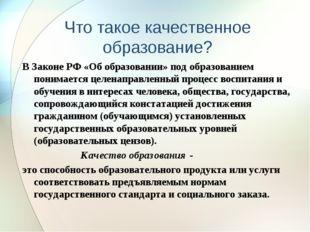 Что такое качественное образование? В Законе РФ «Об образовании» под образова