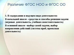 Различие ФГОС НОО и ФГОС ОО 1. В содержании и ведущем виде деятельности: В на