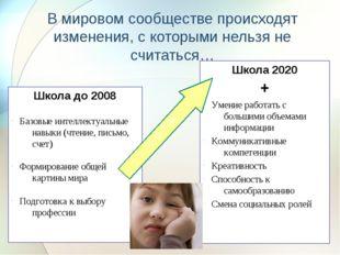 Школа до 2008 Базовые интеллектуальные навыки (чтение, письмо, счет) Формиров