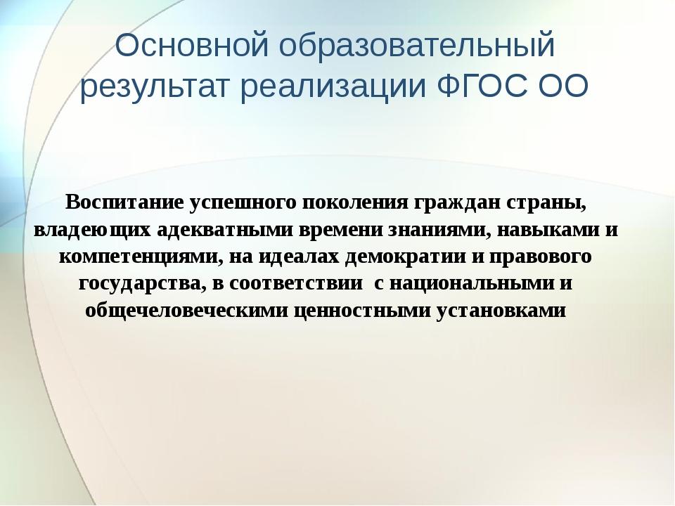 Основной образовательный результат реализации ФГОС ОО Воспитание успешного по...