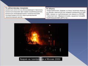 Техногенные катастрофы можно подразделить на следующие виды: По субъективному