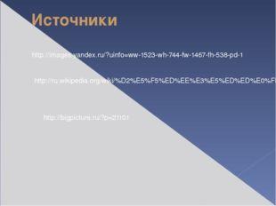 Источники http://images.yandex.ru/?uinfo=ww-1523-wh-744-fw-1467-fh-538-pd-1 h