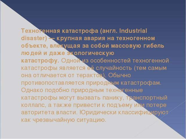 Техногенная катастрофа (англ. Industrial disaster)— крупная авария на техног...