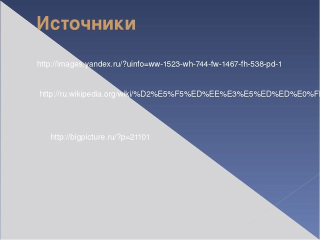 Источники http://images.yandex.ru/?uinfo=ww-1523-wh-744-fw-1467-fh-538-pd-1 h...