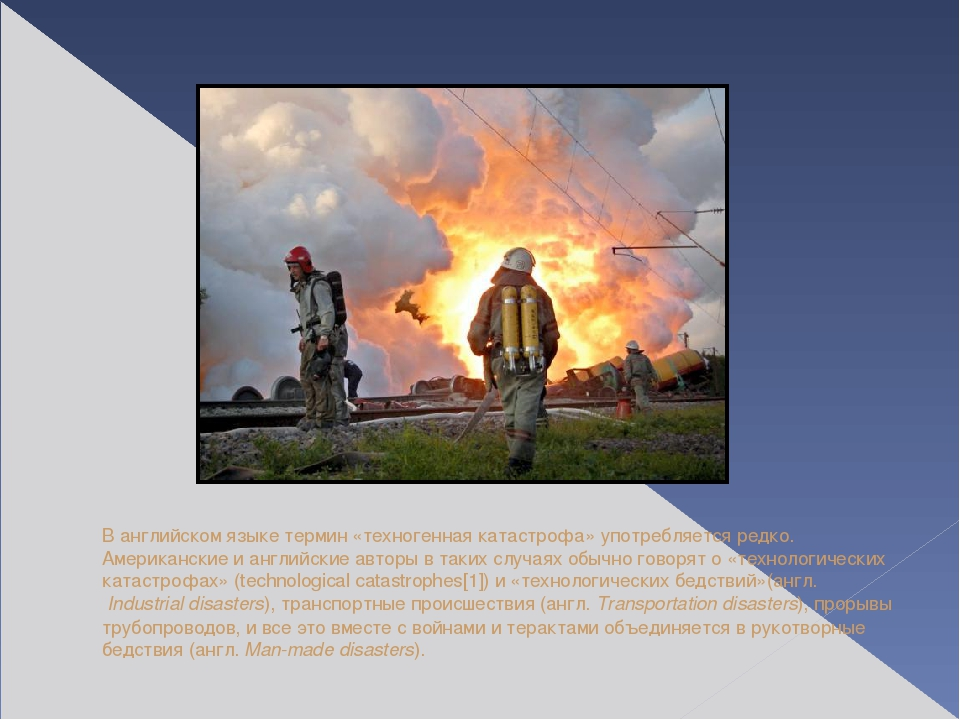 В английском языке термин «техногенная катастрофа» употребляется редко. Амери...