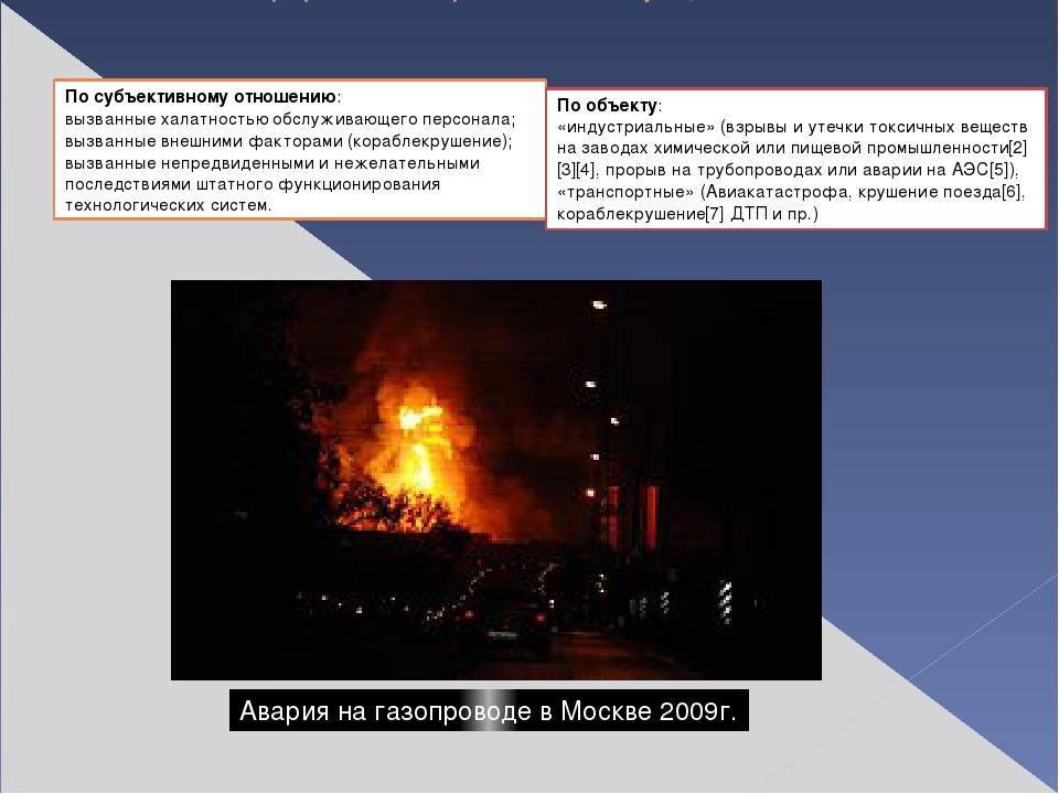 Техногенные катастрофы можно подразделить на следующие виды: По субъективному...